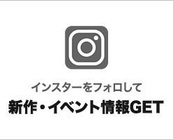 instagram!新作・イベント情報GET
