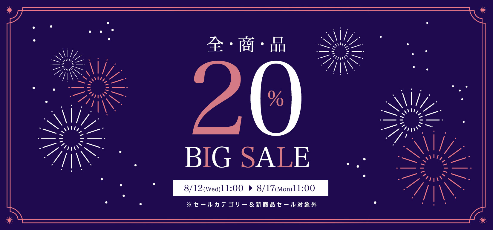 BIG SALE 20% OFF